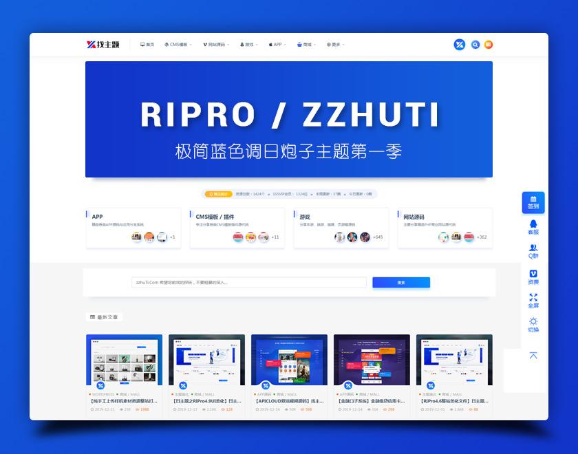 日主题专业版RIPRO细节美化增加在线自助友链申请与引导会员模块【RIPro6.4子主题UI美化】