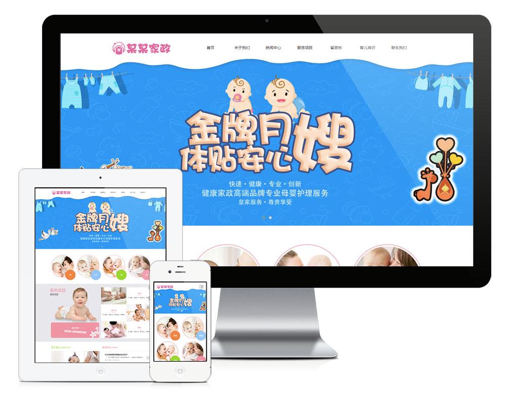 易优CMS_响应式家政保洁月嫂服务网站模板