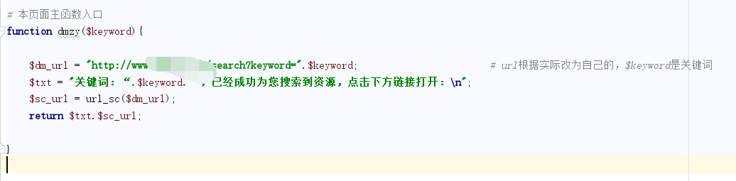 PHP,公众号,搜索,自动回复,源码