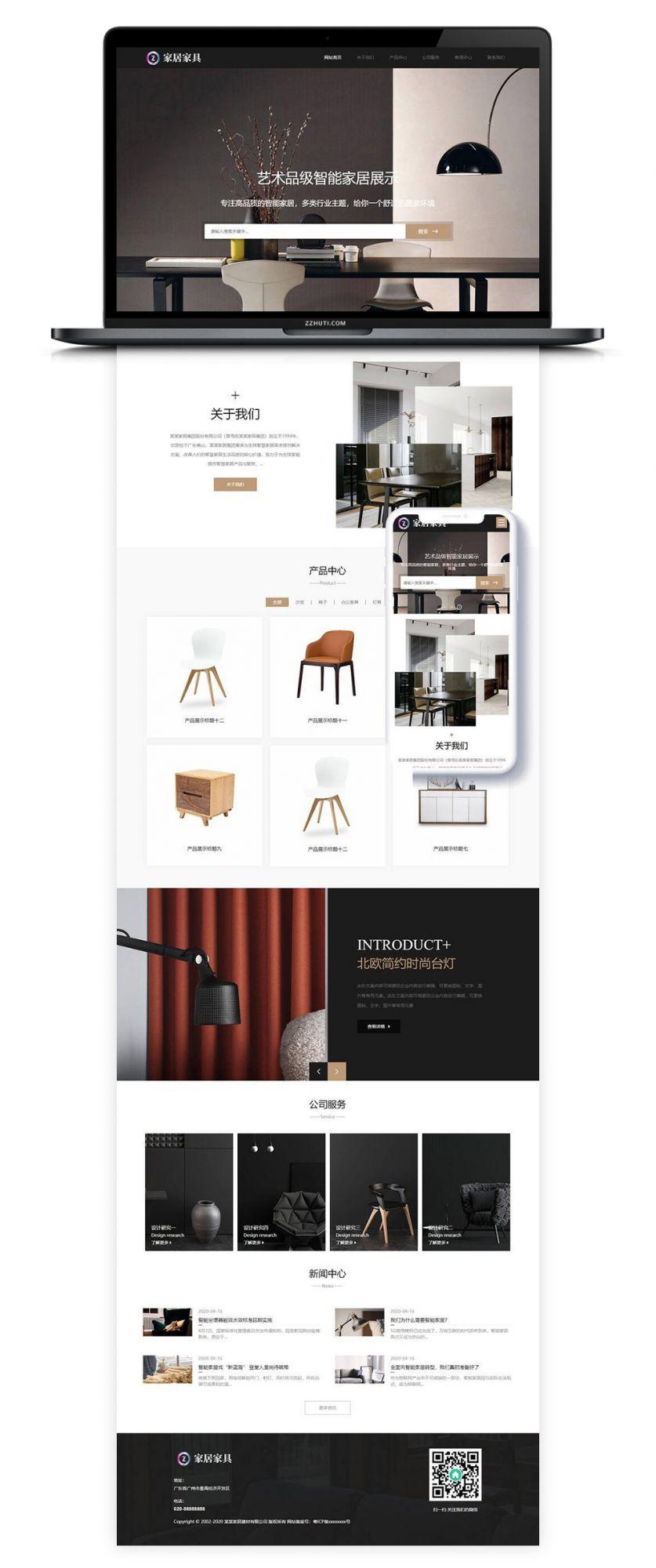 织梦cms模板_HTML5家居建材家具办公家装企业类DEDECMS网站模板自适应手机端