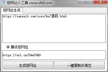 易语言源码_免ck生成url.cn短网址源码