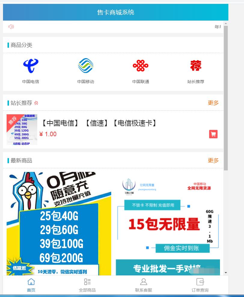 流量卡销售网站源码_流量卡分销系统,支持开通分站
