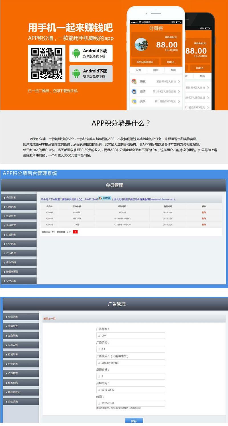 学生赚APP源码_不错的老版本积分墙手赚APP源码带后台管理系统支持挂机+签到+兑换等功能