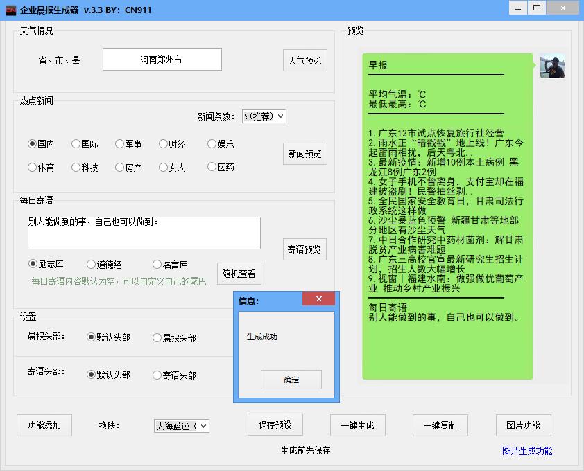 CN911企业晨报生成器源码_易语言