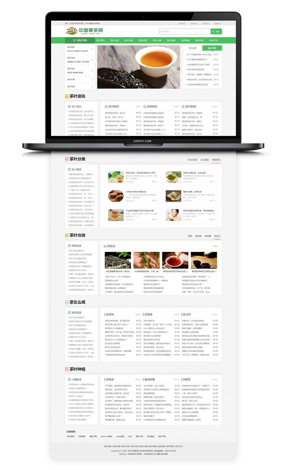 织梦资讯站模板_HTML5响应式茶艺文化知识文章网站源码,自适应手机端模板