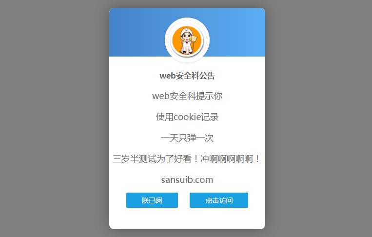 简洁好看的弹窗公告HTML源码