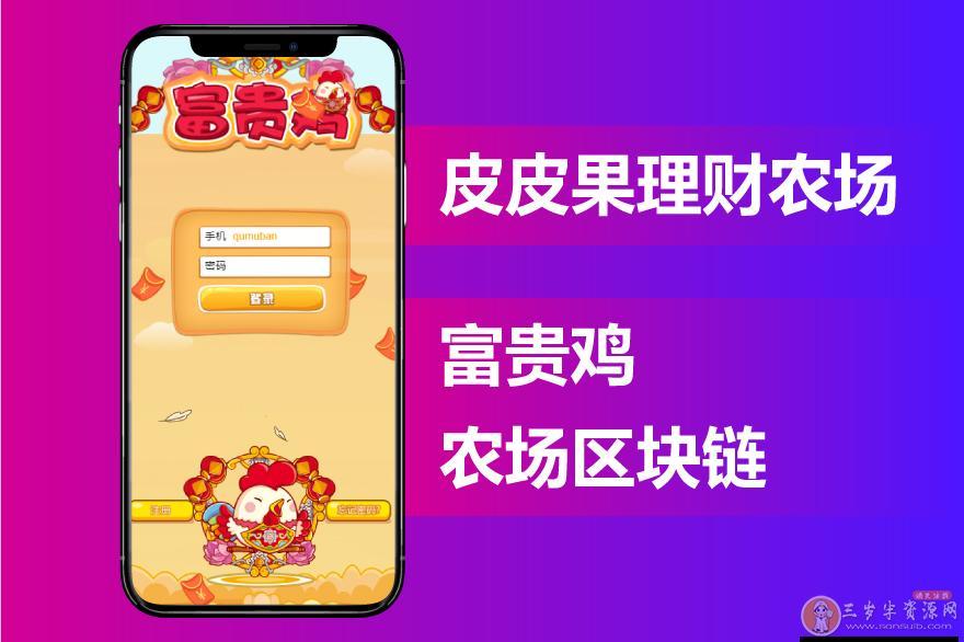 仿皮皮果理财农场_H5手机版富贵鸡农场区块链游戏,运营级系统网站源码可封装APP