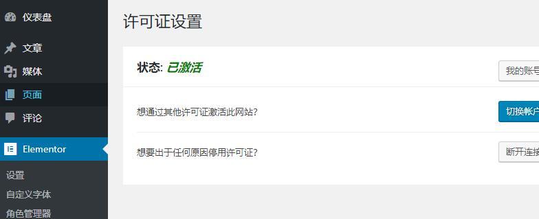 Elementor Pro v2.8.2_可视化编辑器中文专业版