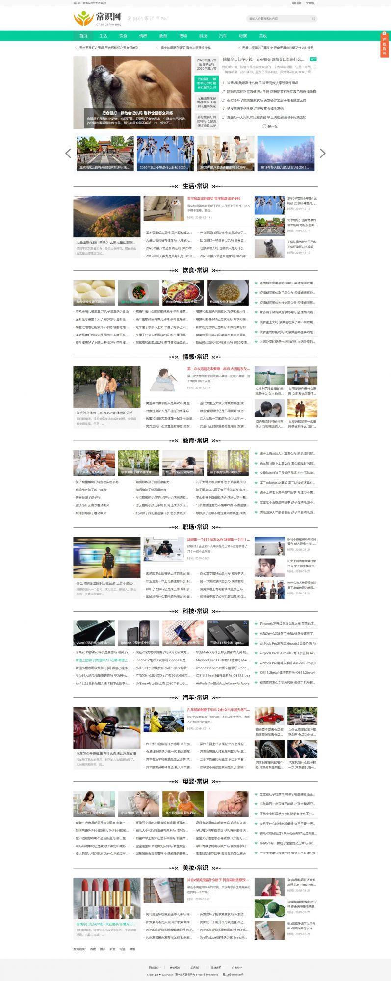 eyoucms自媒体新闻资讯类网站模板分享