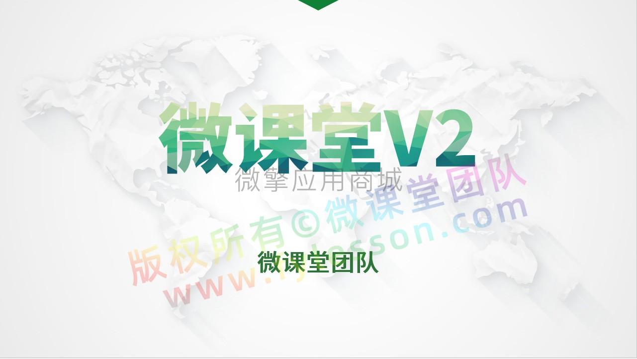 微课堂小程序V2 fy_lessonv2 3.4.1_课堂直播3.4.0+微讲师3.3.2,插件在线教育网络课堂视频模块
