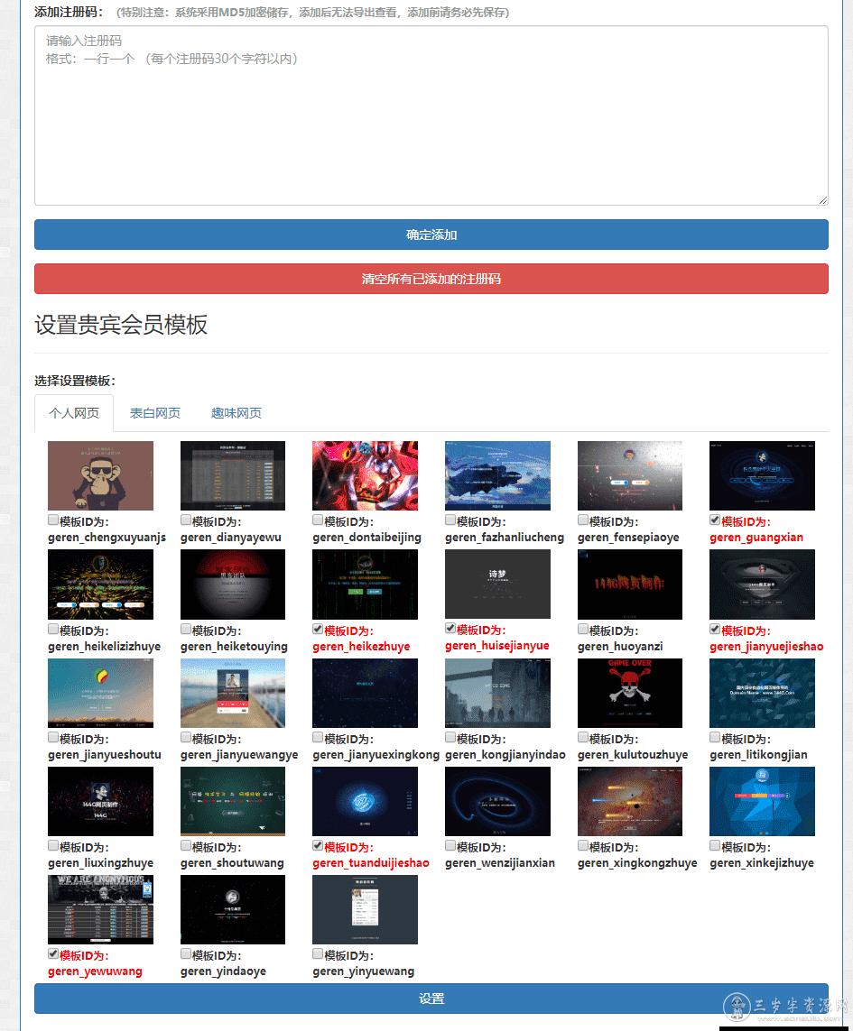 144g网页在线生成制作系统v1.4 修复版源码