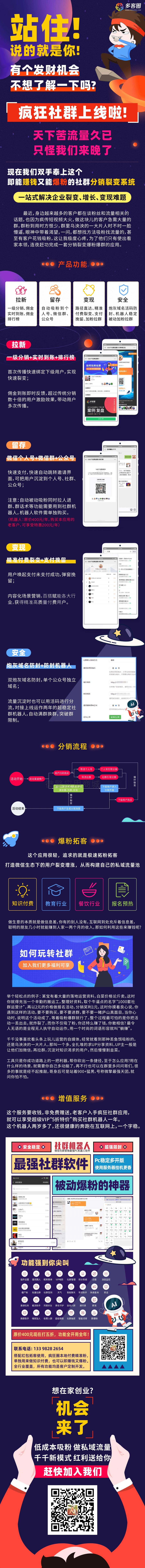 疯狂社群6.2.0, dk_wxrq 新增社群回收站【功能模块】