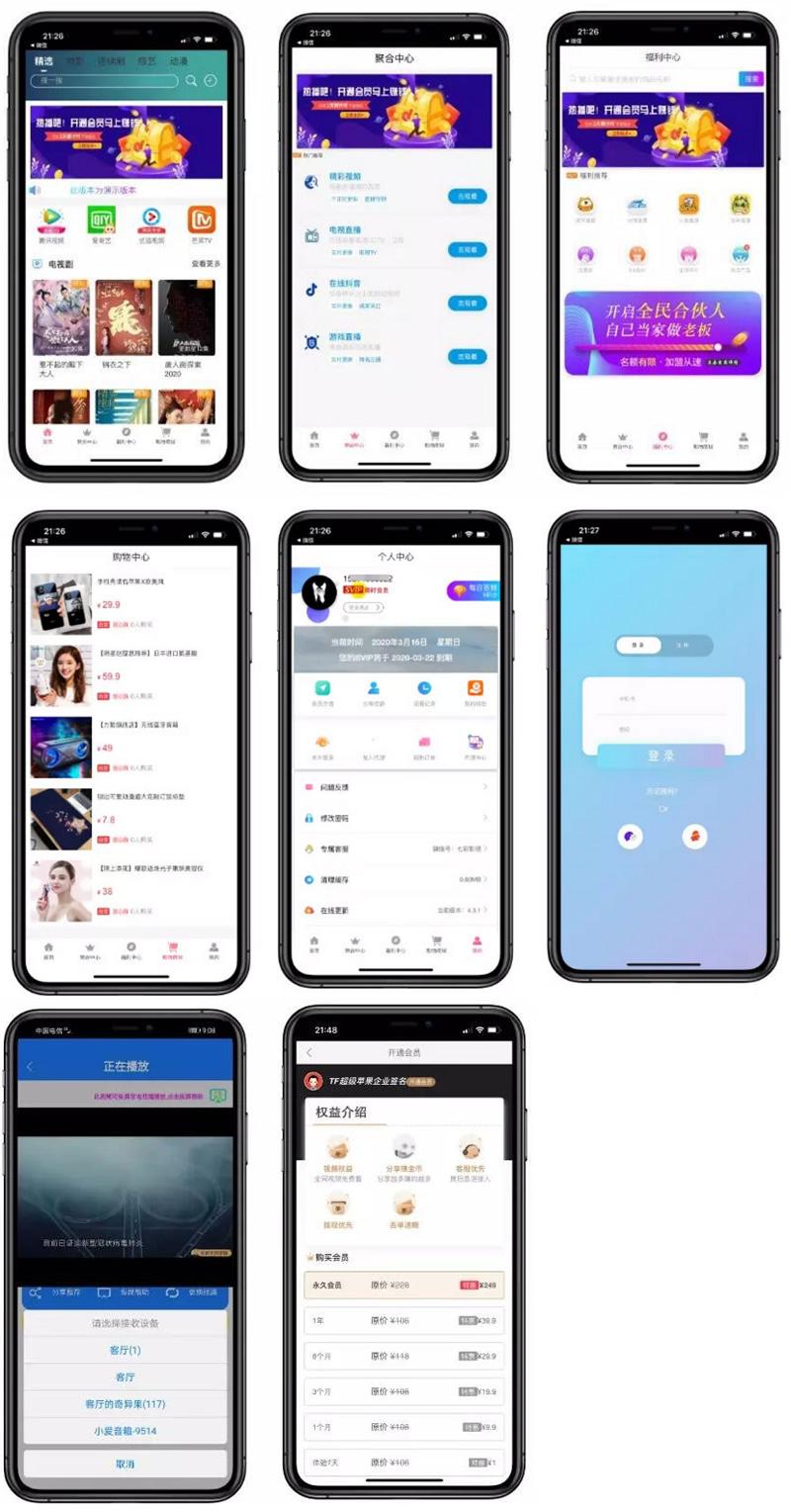2020新版至尊版影视双端app源码_可对接苹果CMS,带商城系统投屏选集直播盒子码支付