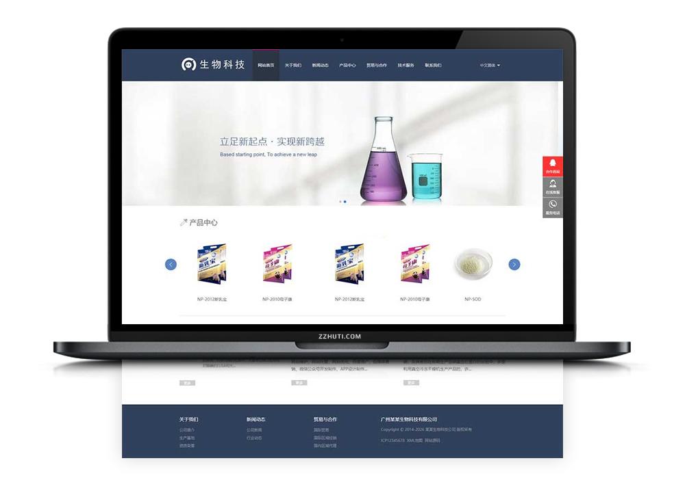 织梦cms化工模板_中英双语简约生物科技实验室科研HTML5自适应网站模板