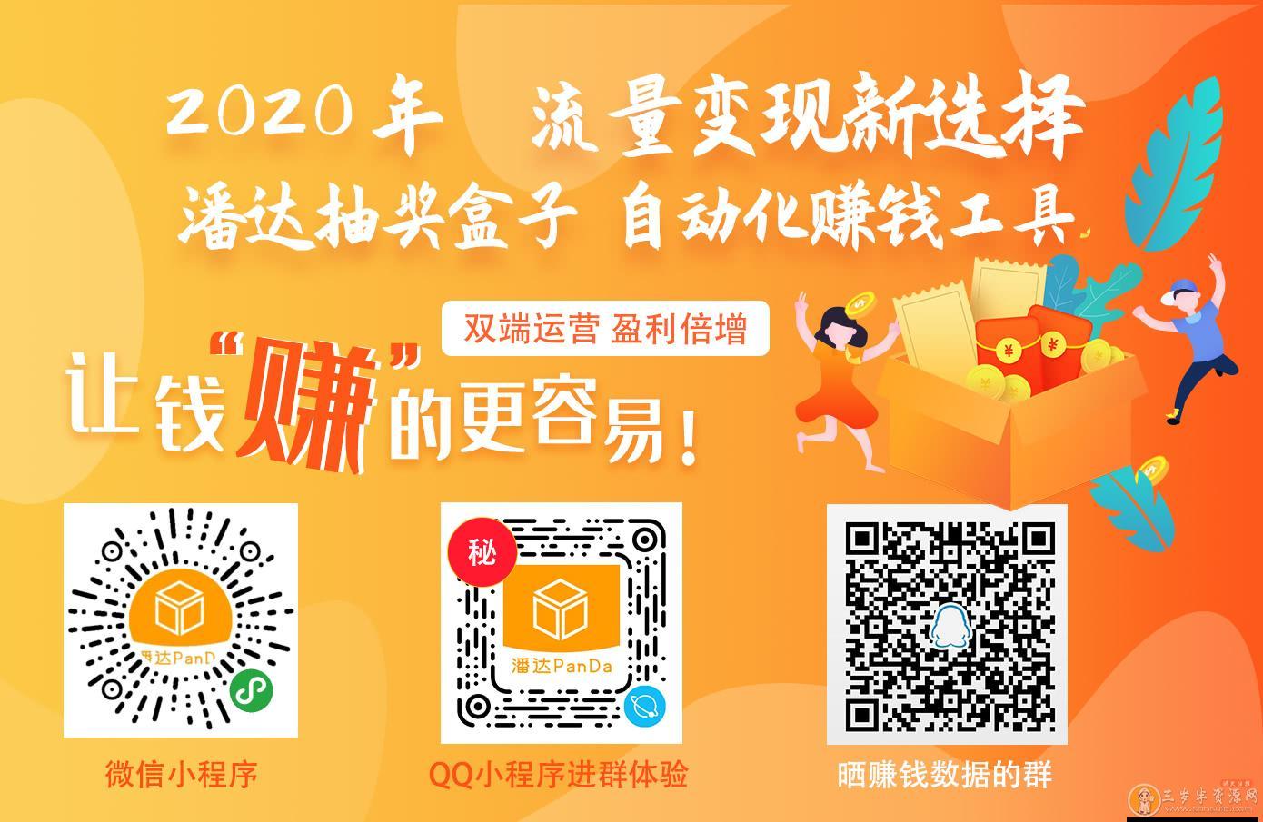 熊猫抽奖盒子 panda_luckybox 版本号:3.3.1 运营多开版 修复抽奖