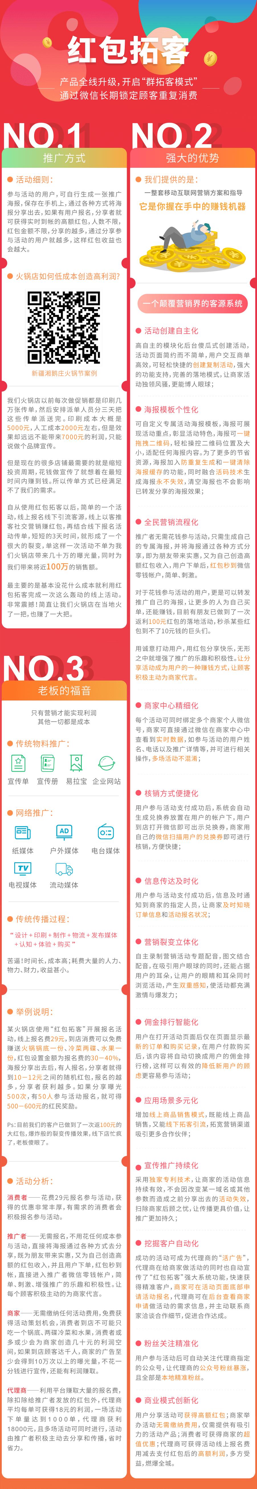 红包拓客V12.8.0_含全插件