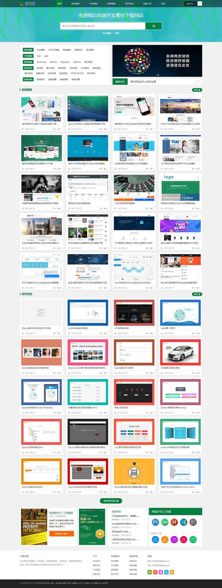 织梦CMS模板_站长素材下载类网站织梦模板
