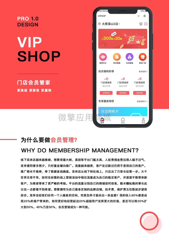 VIPshop会员小程序V1.0.2+小程序前端,VIPshop会员管理管家已具有多门店管理