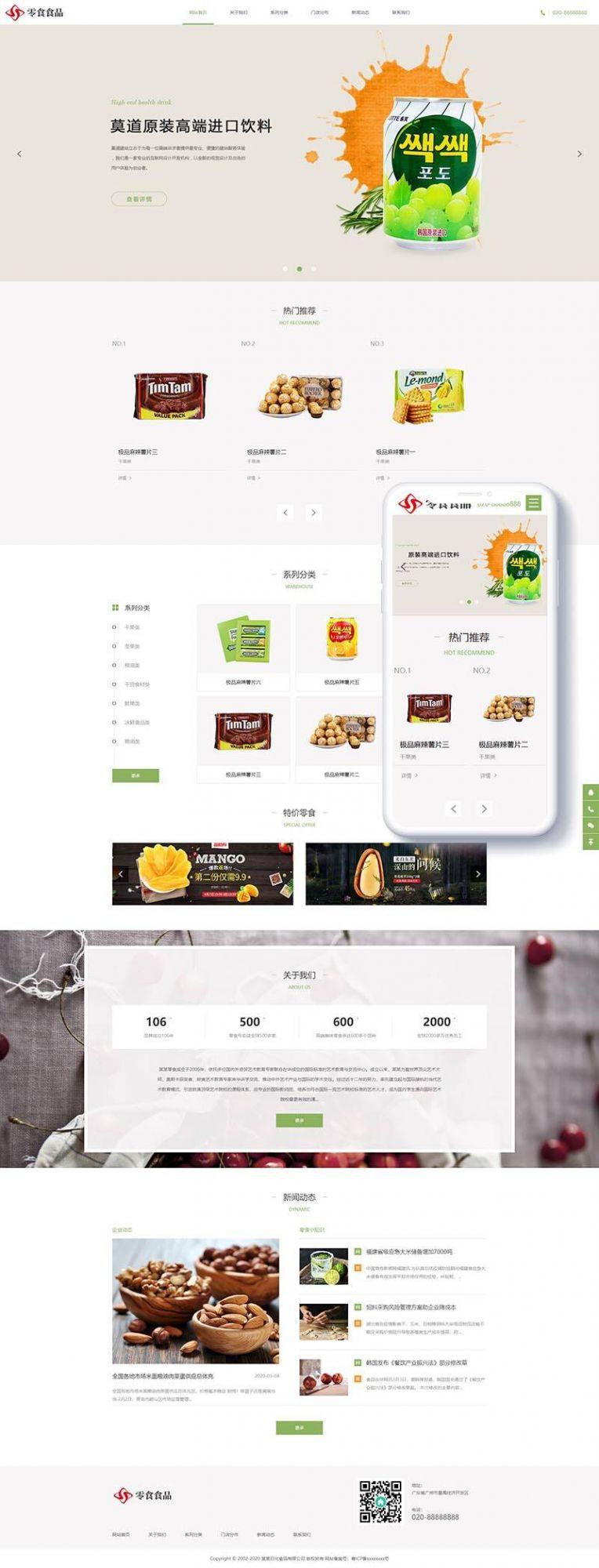 织梦CMS模板_响应式日化食品零食类网站织梦模板(自适应手机端)