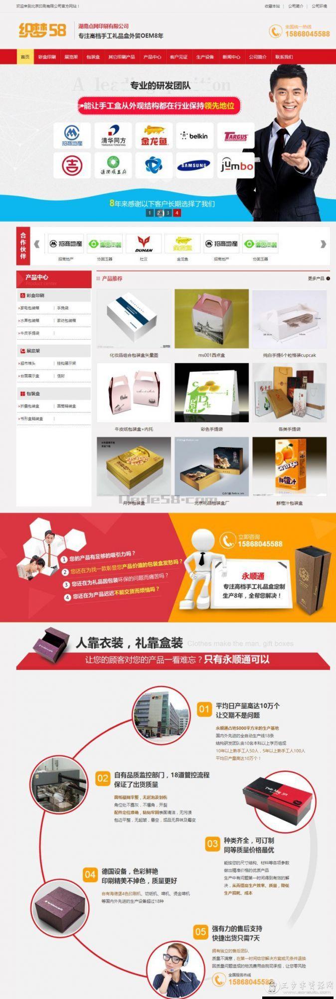 织梦CMS模板_织梦营销型印刷品包装企业网站织梦模板(带手机端)